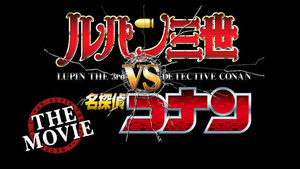 Lupin the 3rd vs Detective Conan movie Dec 2013