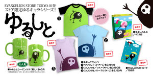 There are several Harajuku shop limited products!