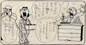 Discovered Osamu Tezuka's work