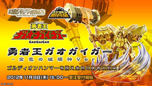 King of Braves GaoGaiGar Click the above pic to go to the website! Source: Bandai