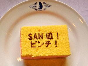 meidaishi cake Haiyore! Nyaruko-san 這いよれ! ニャル子さん  Crawling Up! Nyarlko-san Cafe