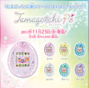 Tamagotchi P's Nov 23 on sale