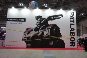 patlabor real life movie