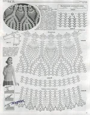 Схема для Болеро.