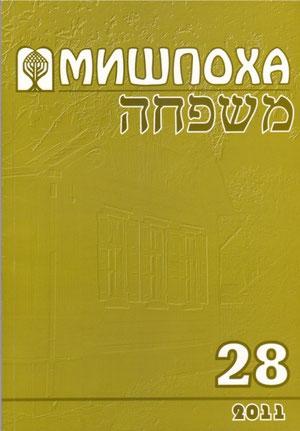 МИШПОХА, №28, 2011, с.36-37