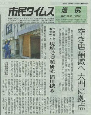 2012.4.13 市民タイムス