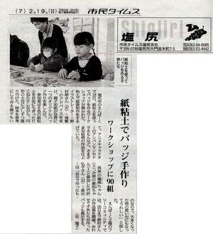 20120219 市民タイムス(7面)