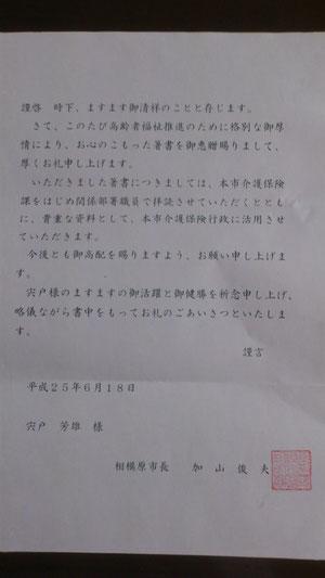 加山相模原市長名での礼状を頂きました。