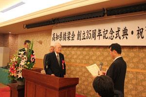 元会長の村山保先生らに感謝状を贈呈