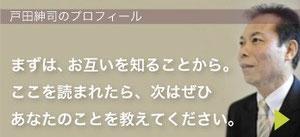 ビジネスコーチ戸田紳司のプロフィール