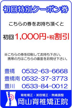 初回特別クーポン1,000円割引