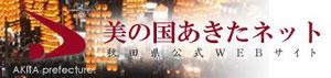 秋田県公式Webサイト 美の国あきたネット へ