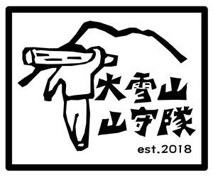 大雪山 山守隊のロゴ