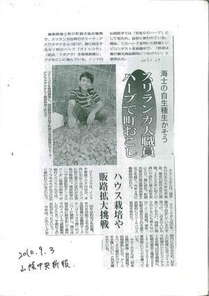 新聞の紹介記事その①