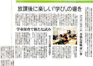 3月28日 中日新聞に掲載されました!!