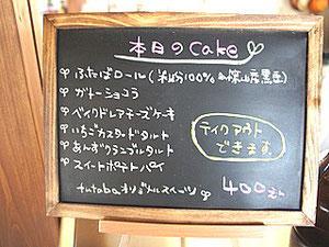 3/28 cake