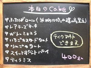 3/25 cake