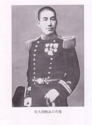 平成25年度 佐久間艇長遺徳顕彰...