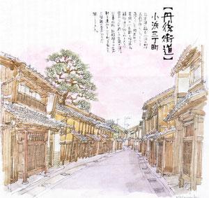 三丁町(関電広報夏号より)
