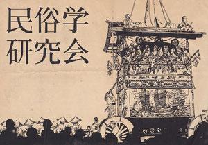 昭和54年当時の勧誘ポスター