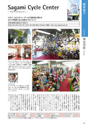 全国自転車名店ガイド P.72