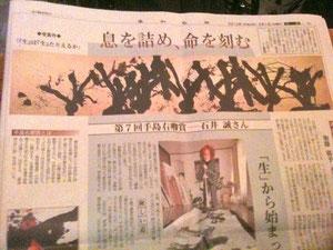 高知新聞3月1日朝刊 石井誠さん特集
