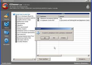 CCleaner - очистка реєстру