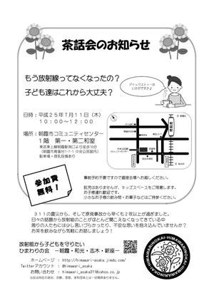 茶話会のお知らせ20130711QR号