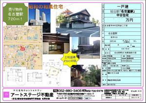 昭和の和風住宅