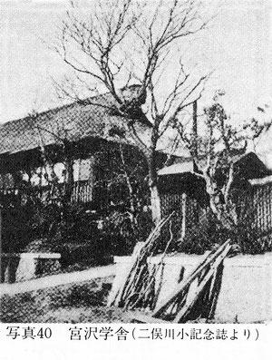 明治の頃の宮沢学舎