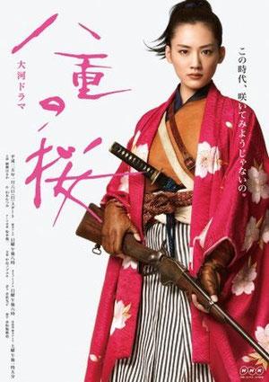 NHK大河ドラマ『八重の桜』を見て応援しよう♪
