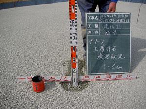 上層砕石 検側 厚5cm