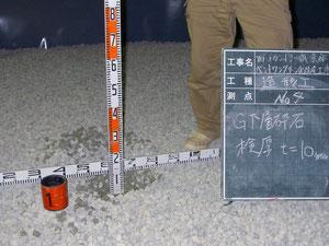 砕石厚 10cm 粒径20-40