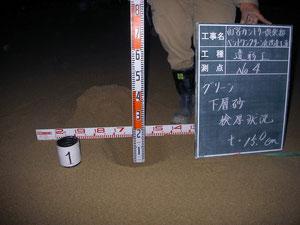 下層砂 厚検側 砂厚15cm