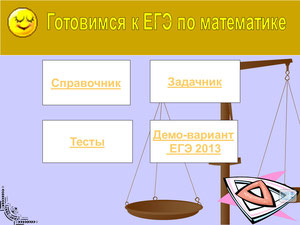Математика ЕГЭ 2013