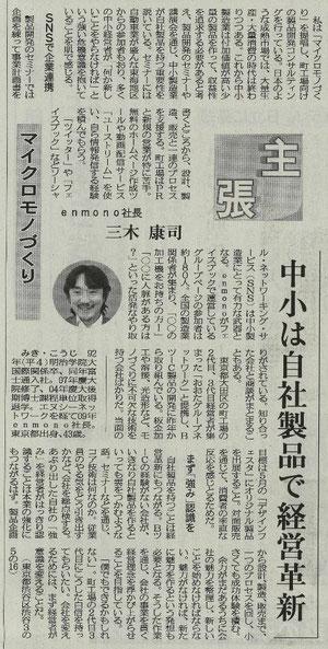 2012年4月日刊工業新聞社主張で「中小は自社製品で経営革新」というタイトルで、当社のマイクロモノづくりの取り組みが紹介されました。