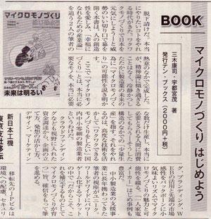 日本物流新聞 2013年5月10日