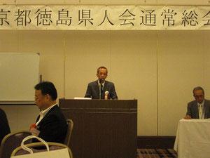平成25年度京都徳島県人会通常総会開催 藤木新体制がスタートしました