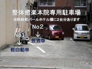 当院お客様駐車場です
