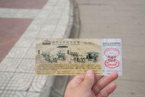 入場料は150元。かなり高い方です。