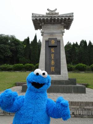 「よっしゃー! 始皇帝陵までやってきたぞ!!」