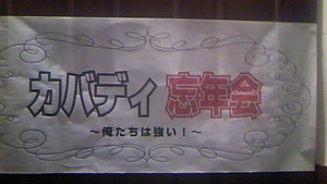 カバディ忘年会