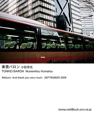 """""""東景バロン""""  September.2009"""