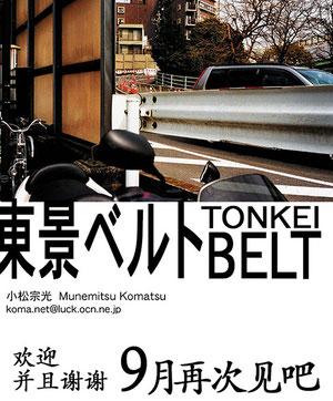 """""""東景ベルト"""" 2009"""