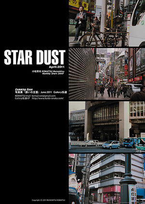 """STAR DUST"" April.2011"