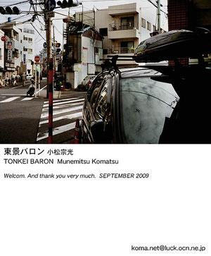 "Card ""東景バロン""  September.2009"