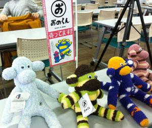 奥松島生まれのソックモンキーおのくんです!東松島市の小野駅前応急仮設住宅のお母さんたちの手作り・・・復興を願って生まれました。ちなみに我が家には左から二番目のおのくんがやって来ましたよ。会いに来てね❤