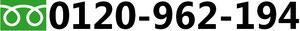 フリーダイアル 0120-962-194