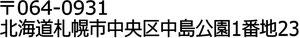 〒064-0931 北海道札幌市中央区中島公園1番地23