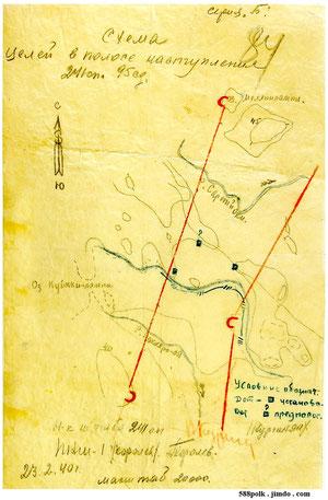 95- я стрелковая дивизия. Схема целей в полосе наступления 241 сп  на 23.02.1940 г.